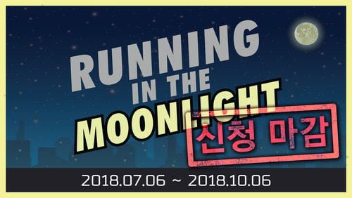 나이트런 'Running in the Moonlight'